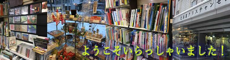 北海道キリスト教書店